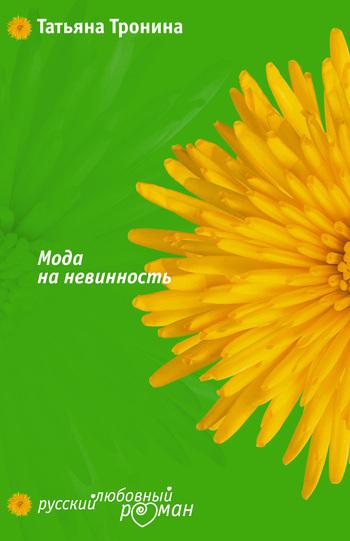 Скачать книгу Мода на невинность автор Татьяна Тронина