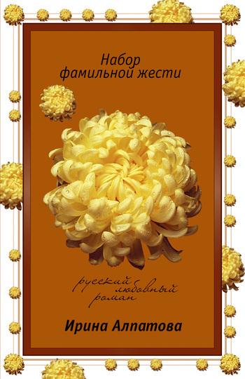 Ирина Алпатова бесплатно