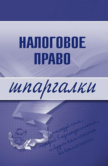 С. Г. Микидзе Налоговое право цена