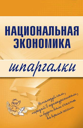Антон Кошелев Национальная экономика национальная экономика cd rom