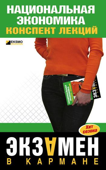 Достойное начало книги 02/02/54/02025455.bin.dir/02025455.cover.jpg обложка