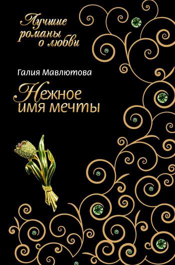 занимательное описание в книге Галия Мавлютова