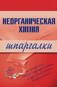 Дроздов, Андрей  - Неорганическая химия