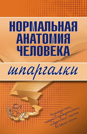 Достойное начало книги 02/02/55/02025545.bin.dir/02025545.cover.jpg обложка