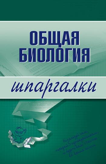 Общая биология ( Е. А. Козлова  )