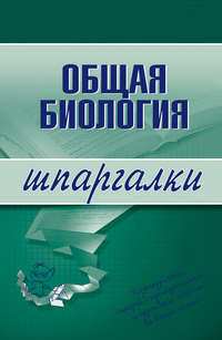 Козлова, Е. А.  - Общая биология
