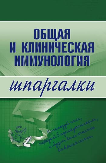 Общая и клиническая иммунология LitRes.ru 19.000