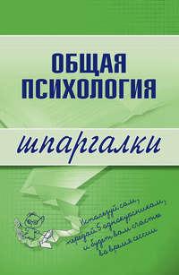 Дмитриева, Н. Ю.  - Общая психология