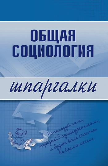 Марина Юрьевна Горбунова Общая социология социология