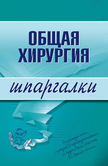 Книга Последний наказ