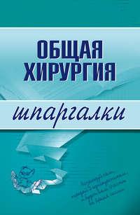Мишинькин, Павел Николаевич  - Общая хирургия