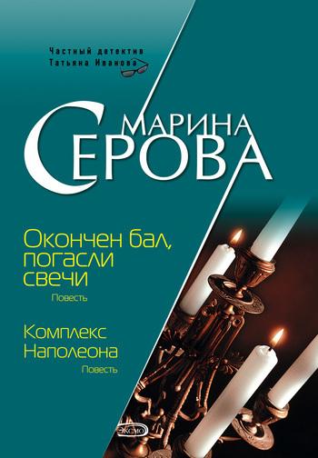 Марина Серова Окончен бал, погасли свечи марина серова загадка в ее глазах