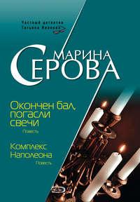 Серова, Марина  - Окончен бал, погасли свечи