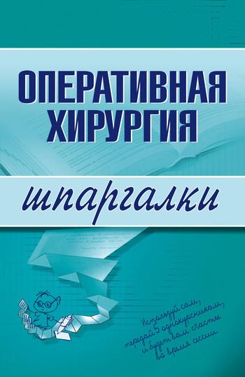 И. Б. Гетьман бесплатно