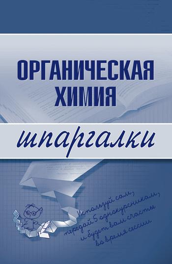 А. А. Дроздов Органическая химия