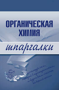 Дроздов, Андрей  - Органическая химия