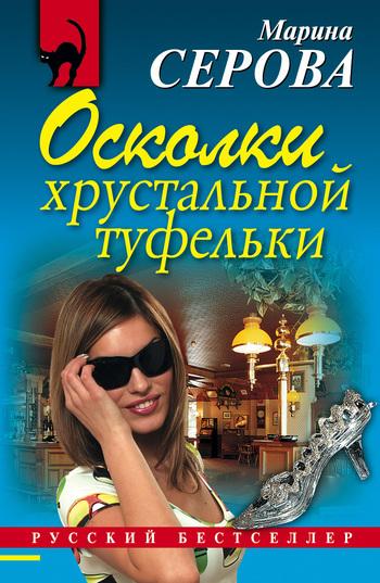 Марина Серова Осколки хрустальной туфельки марина серова покровитель влюбленных