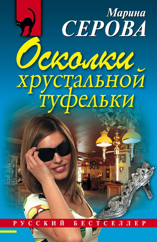 Нежный супруг олигарха книга скачать бесплатно