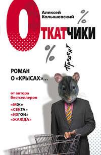 Колышевский, Алексей  - Откатчики. Роман о «крысах»