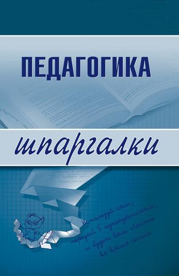 О. Долганова - Педагогика