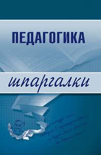 Долганова, О. В.  - Педагогика: конспект лекций