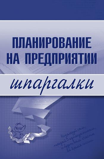 Планирование на предприятии LitRes.ru 29.000