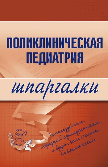 А. А. Дроздов Поликлиническая педиатрия