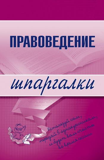 Марина Александровна Шалагина Правоведение королёва марина александровна чисто по русски