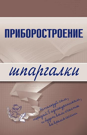 М. А. Бабаев бесплатно