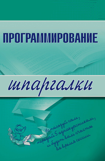 Ирина Сергеевна Козлова Программирование программирование в алгоритмах