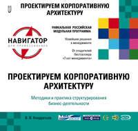 Кондратьев, Вячеслав  - Проектируем корпоративную архитектуру