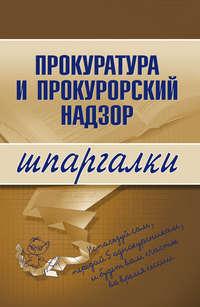 Ахетова, О. С.  - Прокуратура и прокурорский надзор
