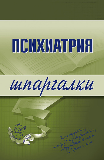 А. А. Дроздов Психиатрия