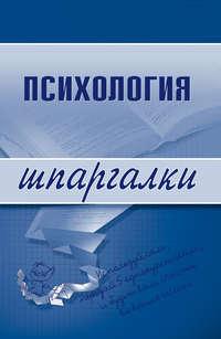 Богачкина, Наталия Александровна  - Психология