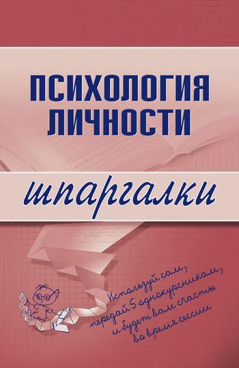 Психология личности ( Тамара Ивановна Гусева  )