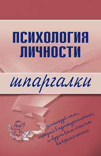 Гусева, Тамара Ивановна  - Психология личности