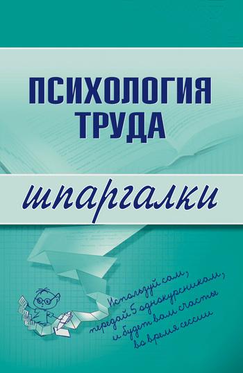 Н. Прусова, Г. Боронова - Психология труда