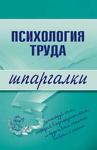 Боронова, Г. Х.  - Психология труда: конспект лекций