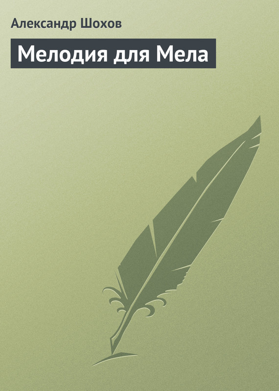 Александр Шохов Мелодия для Мела александр шохов мелодия для мела