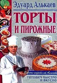 Эдуард Николаевич Алькаев