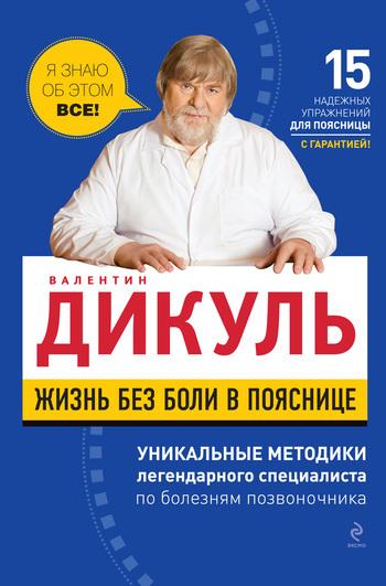 Валентин Дикуль Жизнь без боли в пояснице дикуль в книга для записей с практическими упражнениями для здорового позвоночника