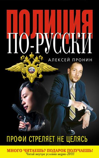 яркий рассказ в книге Алексей Пронин