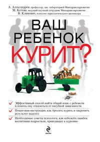 Александров, А. А.  - Ваш ребенок курит?