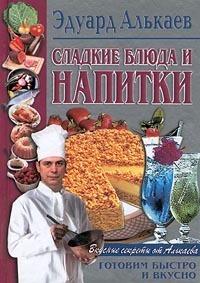 Эдуард Николаевич Алькаев Сладкие блюда и напитки цены онлайн