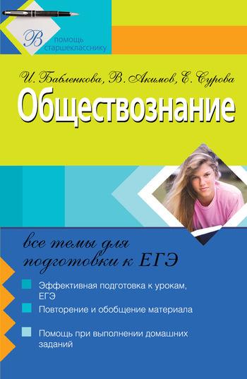 Ирина Бабленкова Обществознание: все темы для подготовки к ЕГЭ