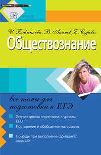 Бабленкова, Ирина  - Обществознание: все темы для подготовки к ЕГЭ