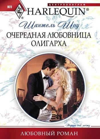 Шантель Шоу Очередная любовница олигарха