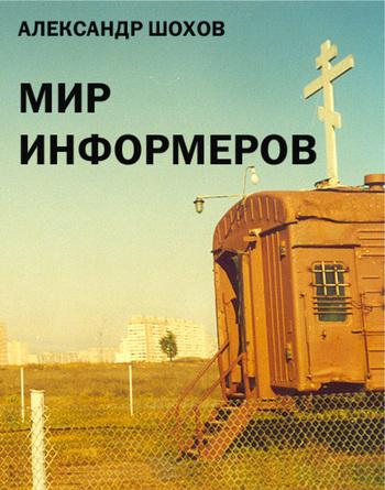 Александр Шохов Мир информеров александр шохов мелодия для мела