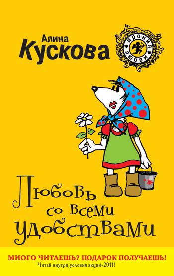 Алина Кускова Любовь со всеми удобствами ISBN: 978-5-699-50623-1 алина кускова любовь со всеми удобствами isbn 978 5 699 50623 1