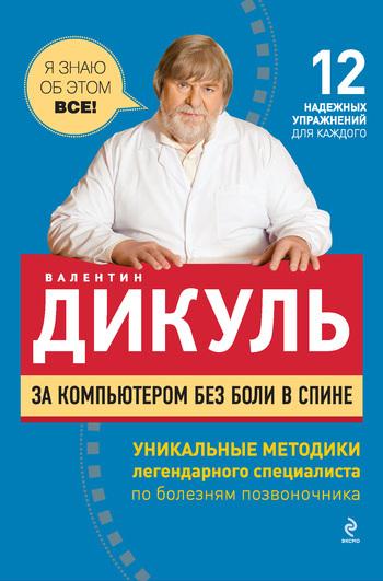 Валентин Дикуль За компьютером без боли в спине валентин дикуль 3 лучшие системы от боли в спине